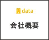 data会社概要
