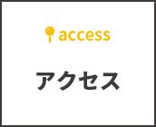 accessアクセス