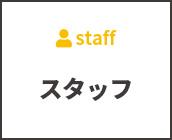 staffスタッフ