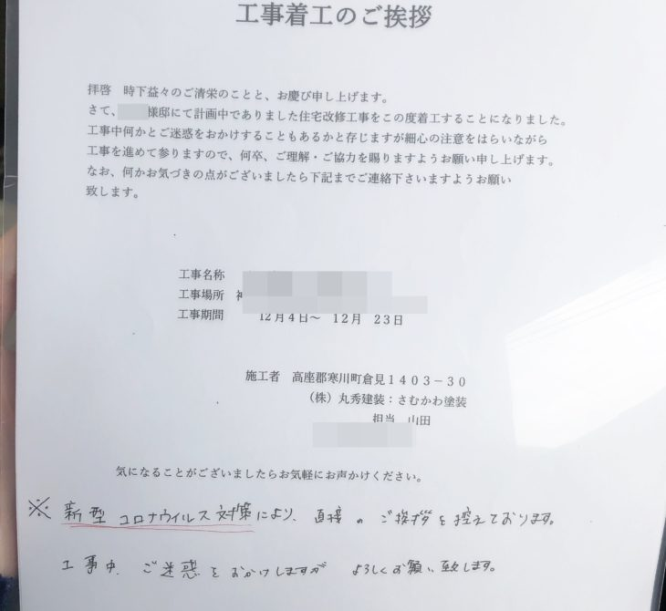 更新!新型コロナウイルス対策について【さむかわ塗装】
