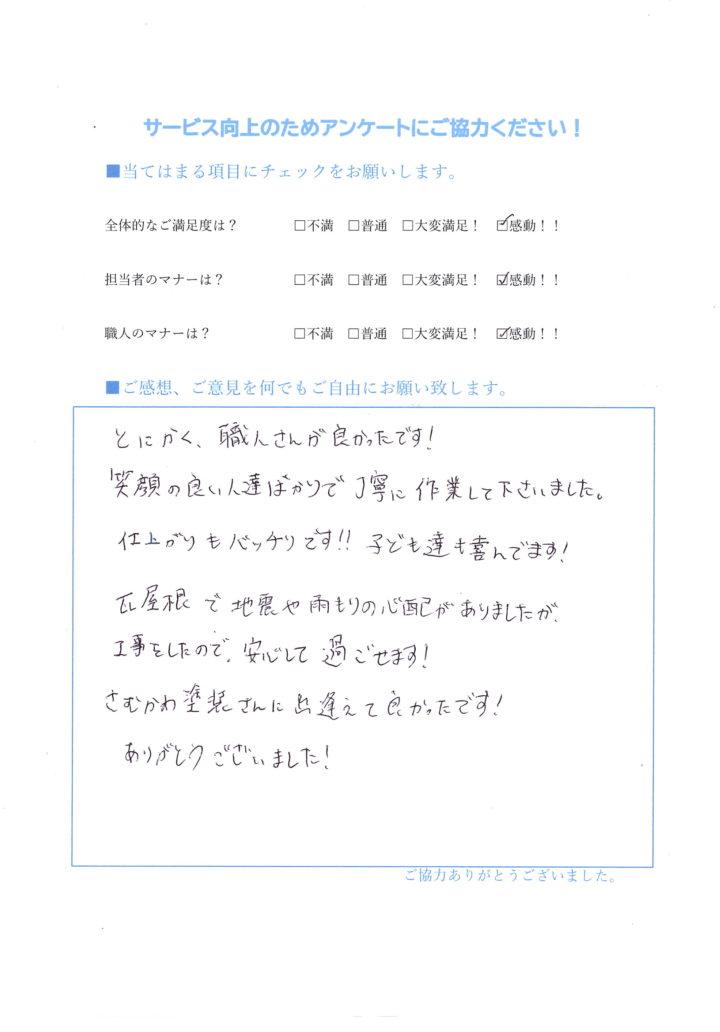 川崎市東生田 S様邸